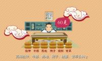 酵素足贴:产品mg宣传动画制作