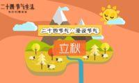 二十四节气-立秋:flash动画制作